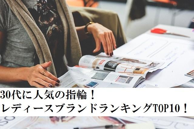30代に人気の指輪!レディースブランドランキングTOP10!