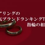 安いペアリングの人気ブランドランキングTOP5!指輪の相場は?