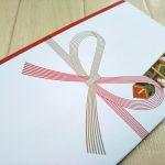 就職祝い金額相場と熨斗(のし)の書き方は?使い道はどうしているの?